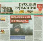 газета Русская Германия Zeitung Russkaja Germanija